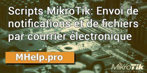 Scripts MikroTik: envoi de notifications et de fichiers par courrier électronique