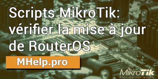 Scripts MikroTik: vérifier la mise à jour de RouterOS