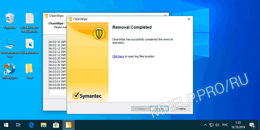 Антивирус Symantec Endpoint Protection удален полностью