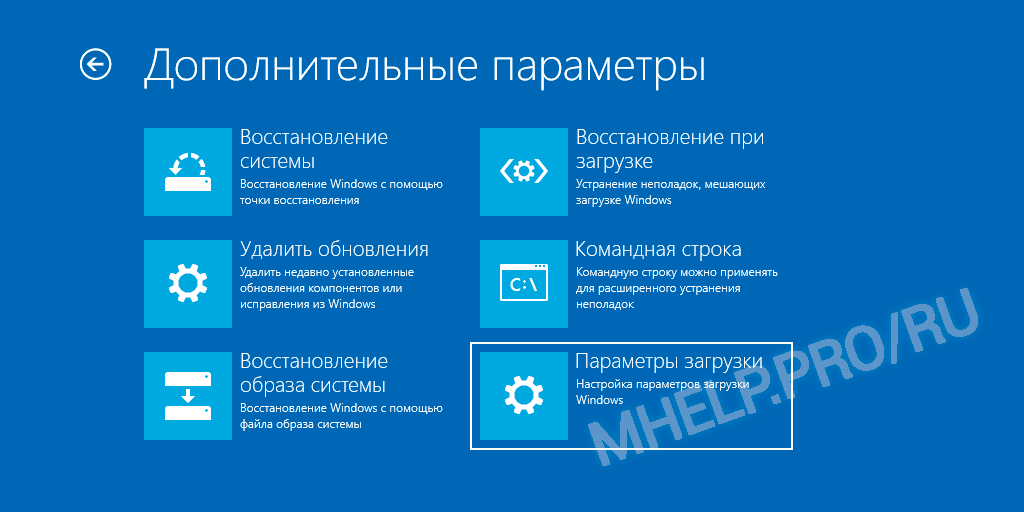 Как включить безопасный режим: окно Дополнительные параметры