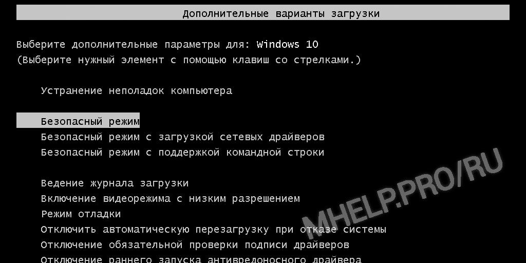 Дополнительные три варианта загрузки безопасного режима в Windows 10