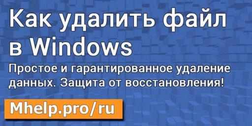 Как удалить файл (папку) в Windows