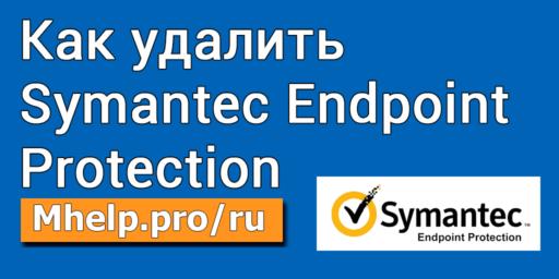 Как удалить Symantec Endpoint Protection