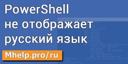PowerShell не отображает русский язык