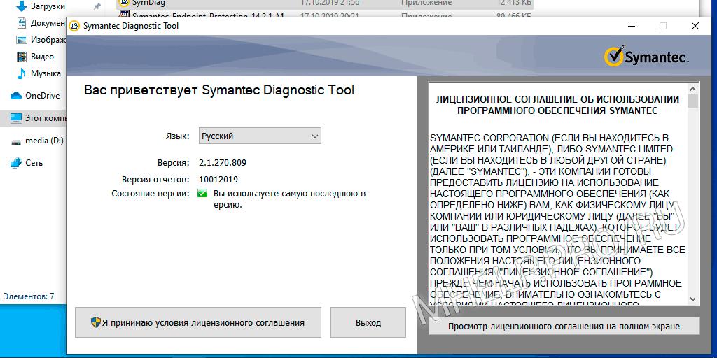 Symantec Diagnostic Tool диагностика антивируса
