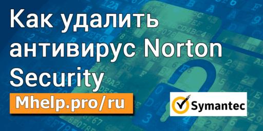 Как удалить антивирус Norton Security