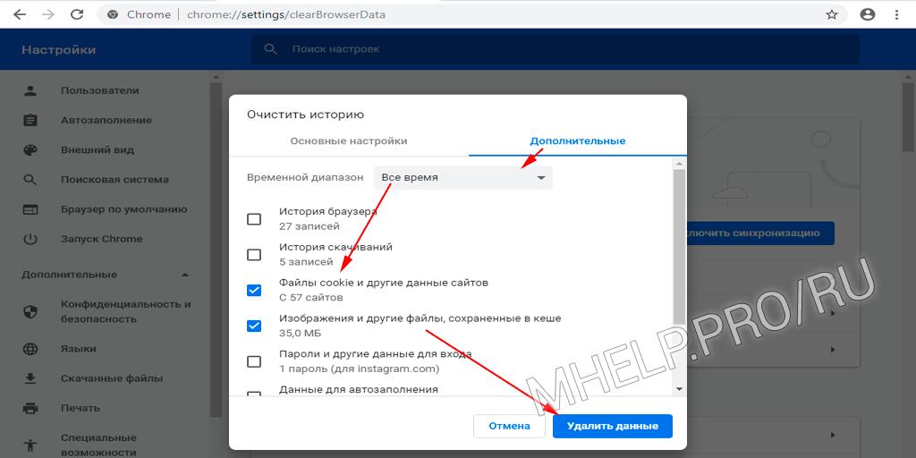 Очистить кэш браузера Google Chrome