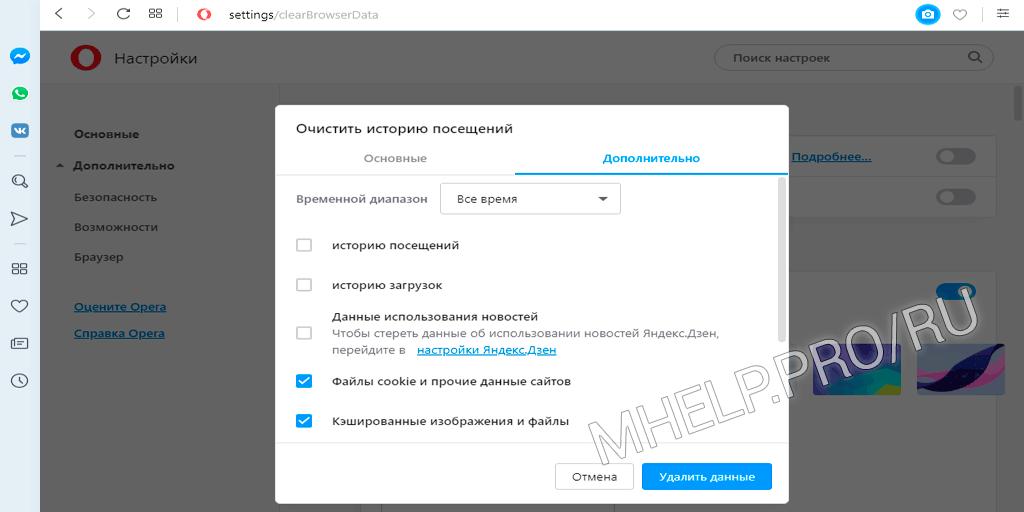 Очистить кэш браузера Opera