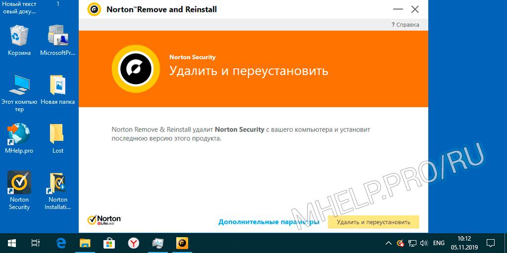 Полное удаление Norton Security
