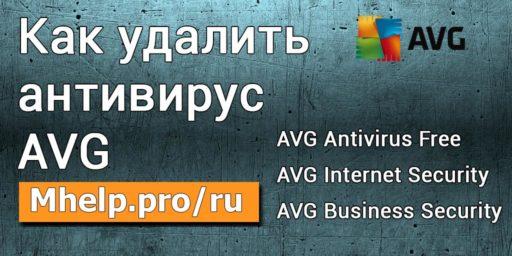 Как удалить антивирус AVG (стандартное и полное)