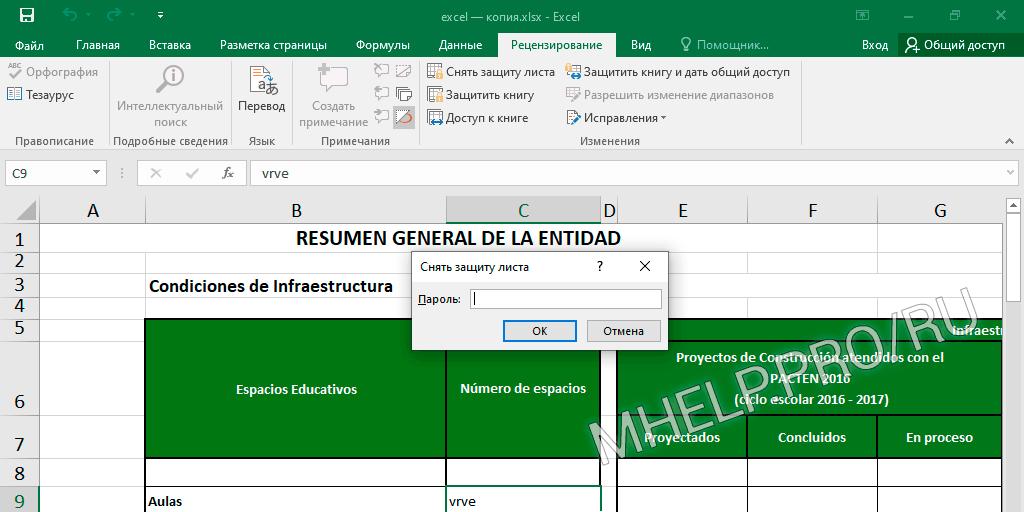 Стандартный способ снять защиту листа Excel