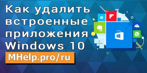 Как удалить встроенные приложения Windows 10