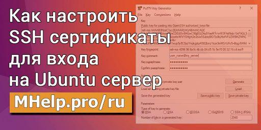 Как настроить SSH сертификаты для входа на Ubuntu сервер