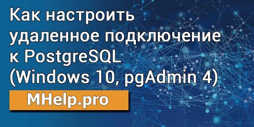 Как настроить удаленное подключение к БД PostgreSQL из Windows