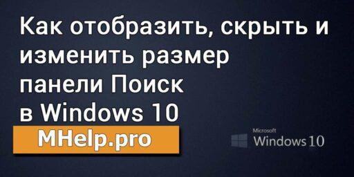 Как отобразить, скрыть и изменить размер панели Поиск в Windows 10