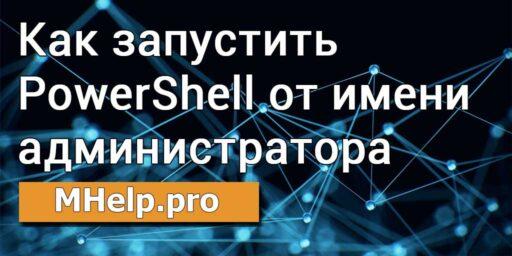 Как запустить PowerShell от имени администратора