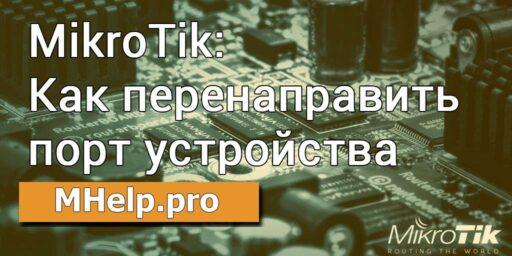 MikroTik: Как перенаправить порт устройства