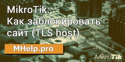 MikroTik: Как заблокировать сайт (TLS host)