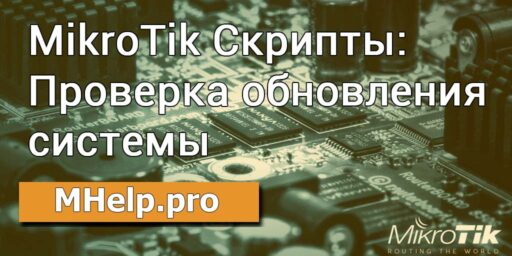 MikroTik Скрипты: Проверка обновления RouterOS и отправка сообщения в Telegram