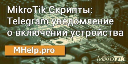 MikroTik Скрипты: Telegram уведомление о включении устройства