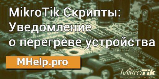 MikroTik Скрипты: Уведомление о перегреве устройства