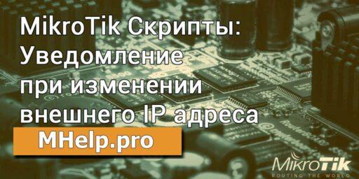 MikroTik Скрипты: Уведомление при изменении внешнего IP адреса роутера