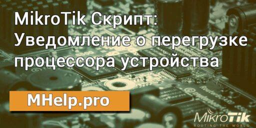 MikroTik Скрипт: Уведомление о перегрузке процессора устройства