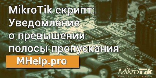 MikroTik скрипт: Уведомление о превышении полосы пропускания