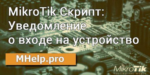 MikroTik Скрипт: Уведомление о входе на устройство
