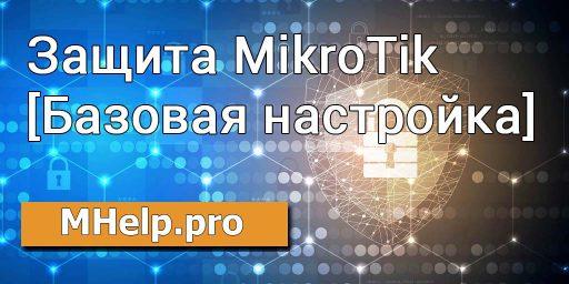 Защита MikroTik (базовая настройка)