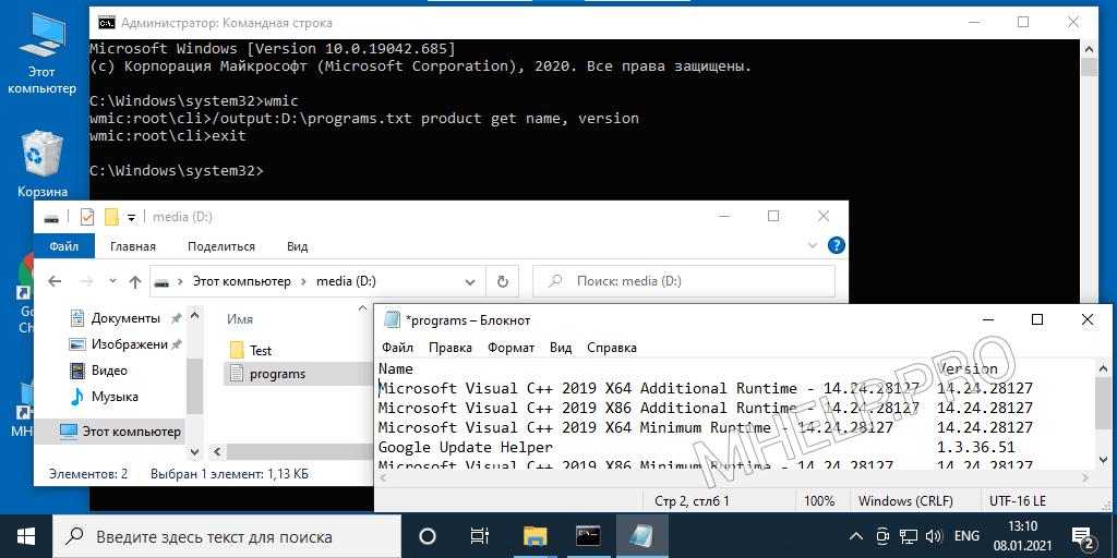 Экспортировать список программ в файл используя CMD