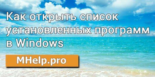 Как открыть список установленных программ в Windows