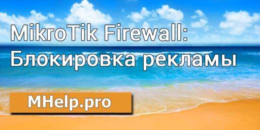 MikroTik Firewall Блокировка рекламы на сайтах