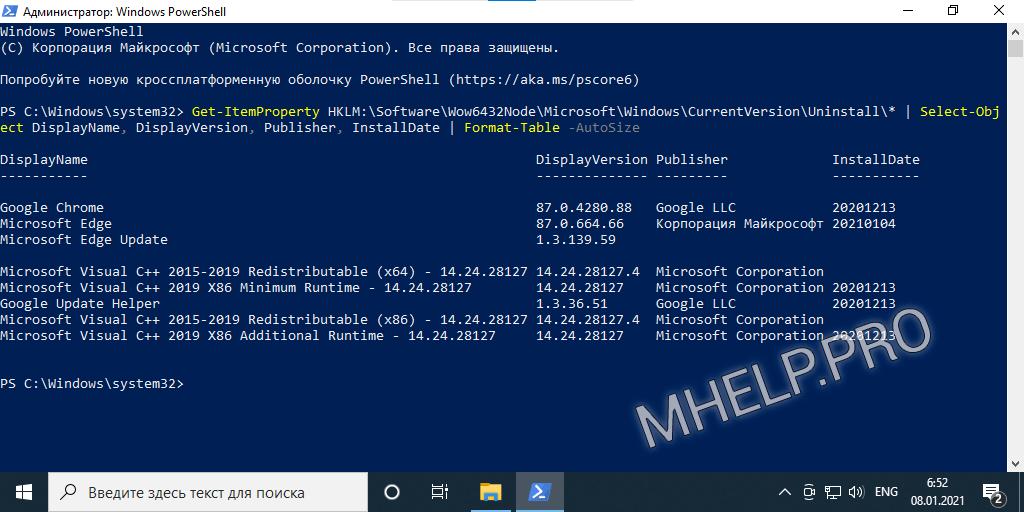 Получить список программ используя Windows PowerShell