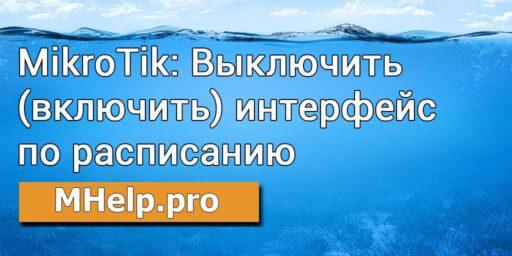 MikroTik: Как отключить (включить) интерфейс по расписанию