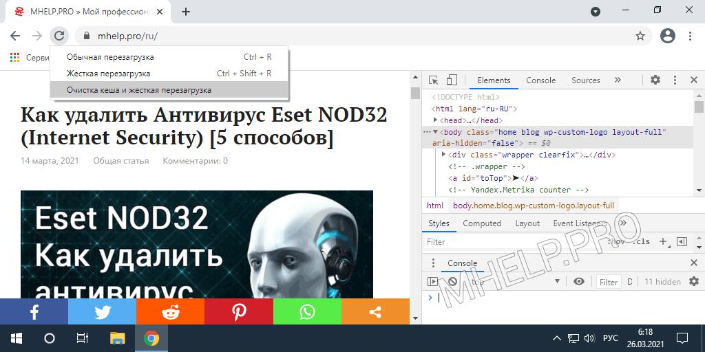 Как очистить кэш сайта (определенной страницы) с помощью кнопки Обновить в браузере Google Chrome (MHelp.pro)
