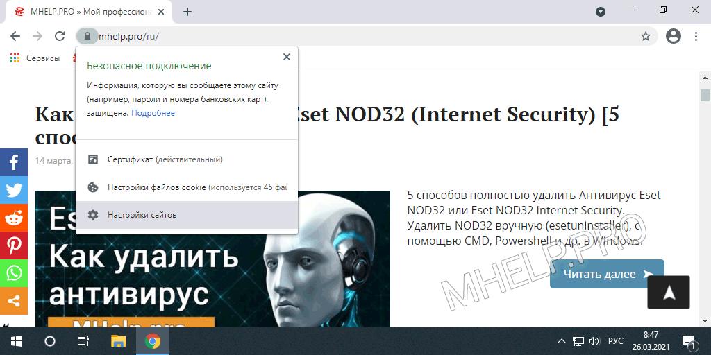 Как очистить кэш сайта (определенной страницы) с помощью кнопки Свойства сайта