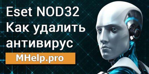 Как удалить Антивирус Eset NOD32 (Internet Security)