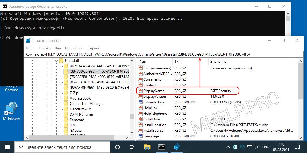 Найти ключ удаления Eset NOD32