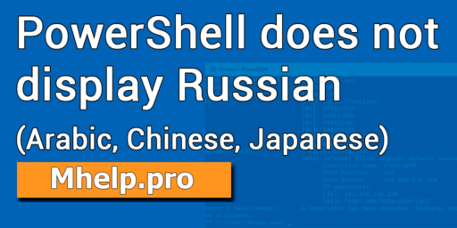 PowerShell does not display Russian