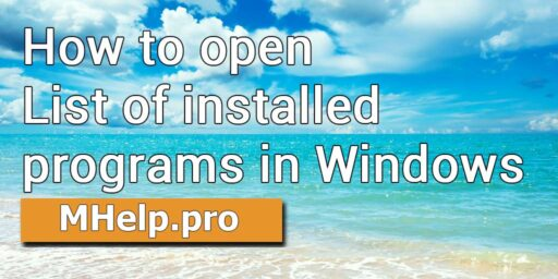 How to open the list of installed programs in Windows